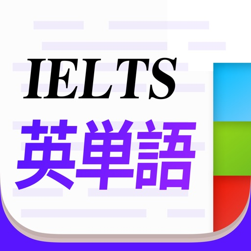 IELTS英単語 4000語
