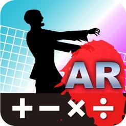 ゾンビ算AR -計算アクションゲーム-AR版