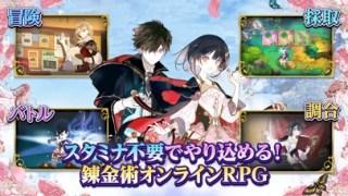 アトリエ オンライン ~ブレセイルの錬金術士~スクリーンショット1