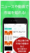 株ニュースまとめスクリーンショット2