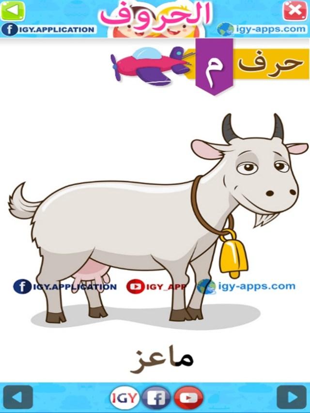 كتاب التلوين الحروف العربية Screenshot