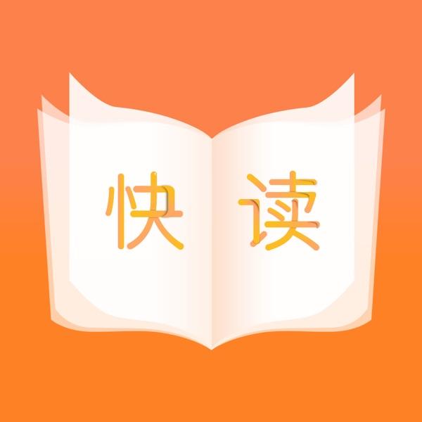 快读小说-快看小说的追书神器