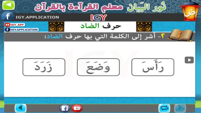 نور البيان ٢ - حروف الهجاء ٢ Screenshot