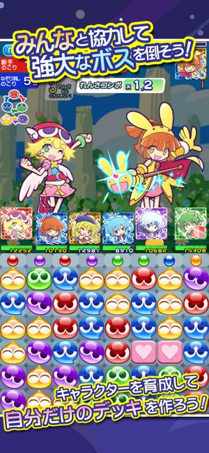 ぷよぷよ!!クエスト -簡単操作で大連鎖。爽快 パズル! Screenshot