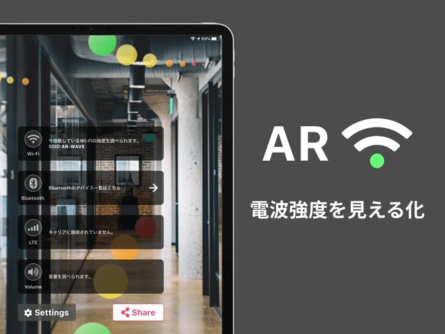 AR-WAVE -WiFiを見える化 Screenshot