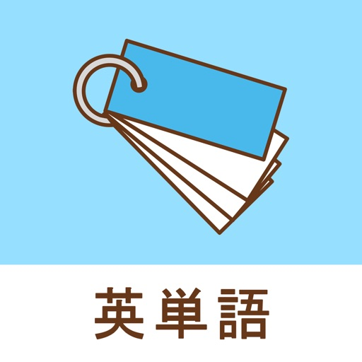 1日5分で学力アップ!英語を勉強するならみんなで作る英単語帳!!