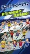 ポケットサッカークラブ-戦略サッカーゲームスクリーンショット1