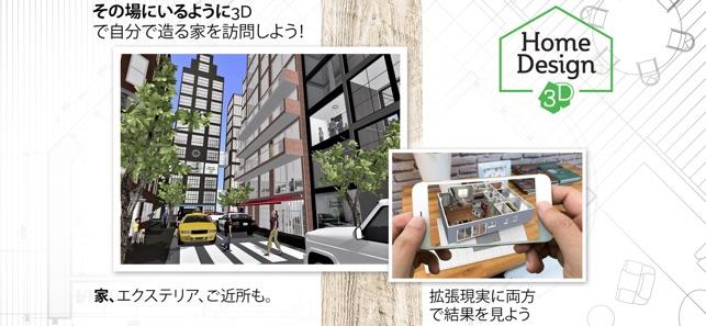 Home Design 3D GOLD」をApp Storeで