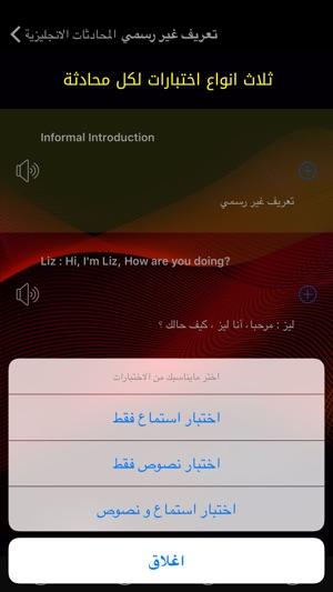 تعلم اللغة الانجليزية بطلاقة On The App Store