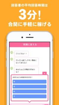 ポイパス-お小遣いが稼げるポイントアプリ紹介画像4