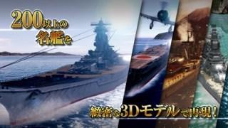 蒼焔の艦隊スクリーンショット2