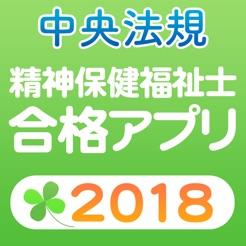 【中央法規】精神保健福祉士合格アプリ2018 模擬問+過去問