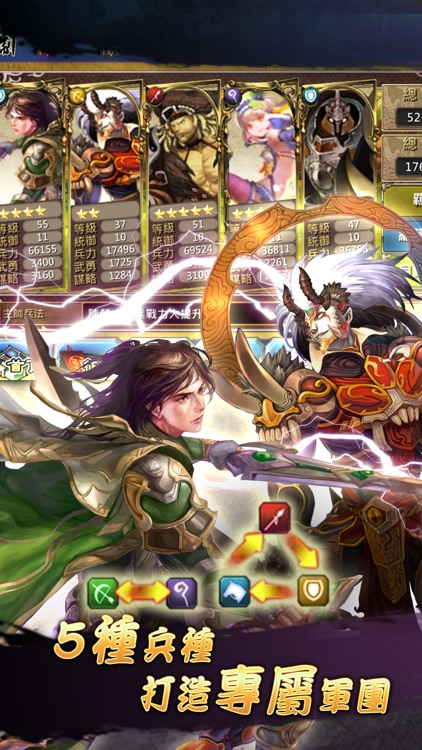 臉紅心跳幻三國 by Tronpy Games