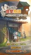 思い出の食堂物語 ~心にしみる昭和シリーズ~スクリーンショット1