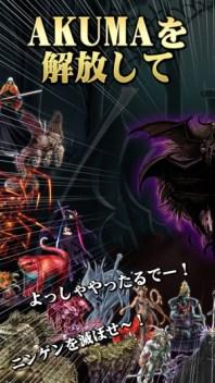 「召喚AKUMA 悪魔合体召喚 育成シミュレーションRPGゲーム 4」の画像検索結果