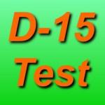 マンセル D-15 テスト
