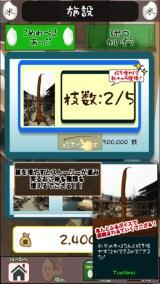 【放置型育成ゲーム】おこめ時代紹介画像4
