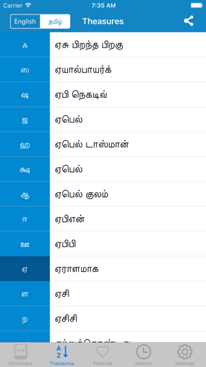 English To Tamil Dictionary On The App