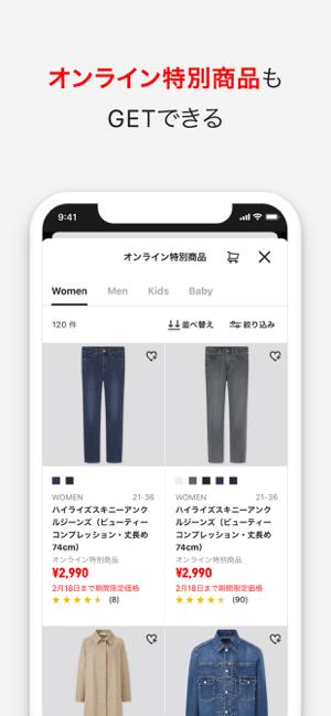 UNIQLOアプリ-ユニクロアプリ Screenshot