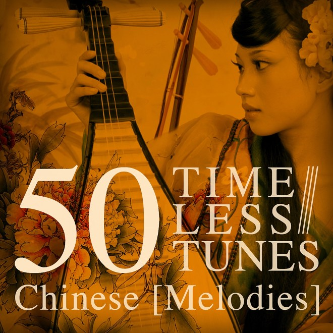 群星 - 50 Timeless Tunes: Chinese Melodies