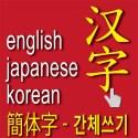 easy chinese writing - i write chinese - 한자 쓰기 - 簡体字
