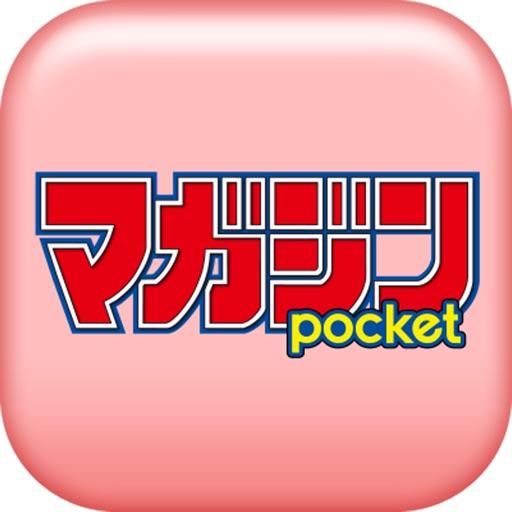 【無料マンガ】マガジンポケット 毎日更新の漫画雑誌マガポケ