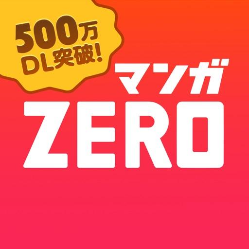 マンガZERO - 1000作品以上の人気漫画が読み放題