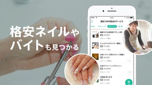 メルカリ アッテ - なんでも見つかる地元のフリマアプリ Screenshot