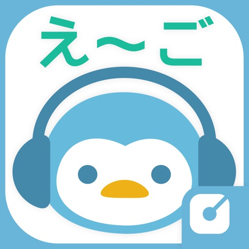 きこえ〜ご 生きた英語を楽しくリスニング!