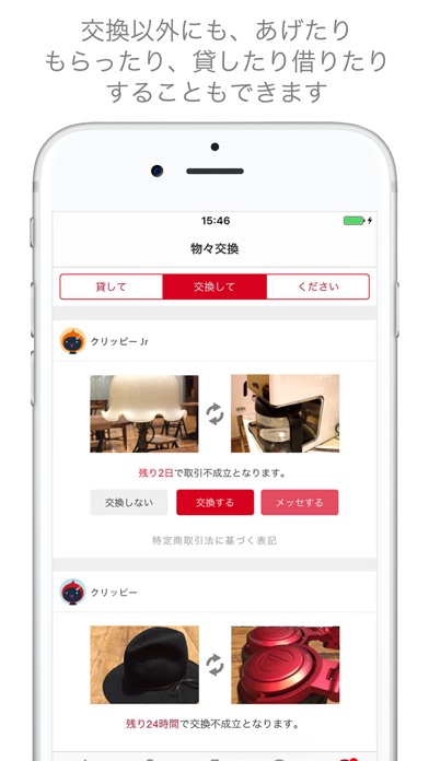物々交換アプリ-Clip(クリップ) フリマよりもお得で簡単新しい Screenshot