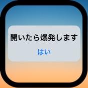 ロック画面メッセージ〜ポップアップメッセージ付きの壁紙を作成するアプリ