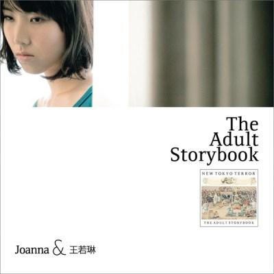 王若琳 - Joanna & 王若琳 The Adult Storybook