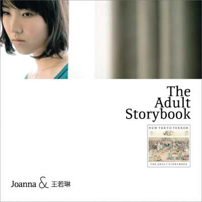 王若琳 - Joanna & 王若琳 The Adult Storybook