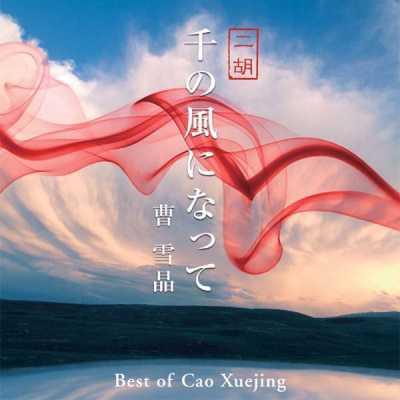 曹 雪晶 - 千の风になって・二胡〜曹雪晶ベスト
