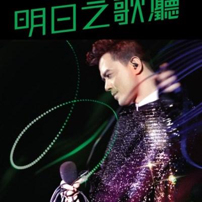黄耀明 - 明日之歌厅 (Live)