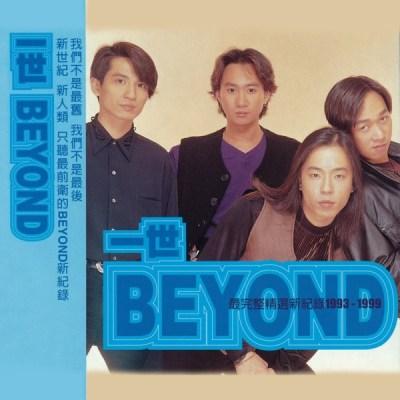Beyond - 一世Beyond (最完整精选新纪录1993-1999)