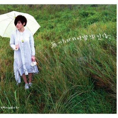 棉花糖 - 无以名状的快乐与悲伤 - Single