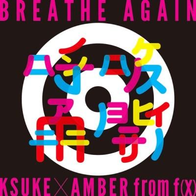 KSUKE × AMBER from f(x) - Breathe Again - Single