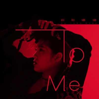 歐陽娜娜 - To Me - Single