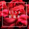 紅蓮華 - Single