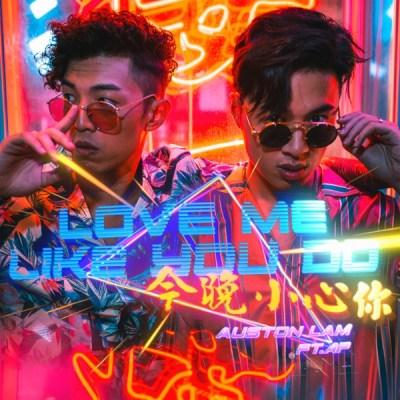 林師傑 - 今晚小心你 Love Me Like You Do (feat. AP潘宇謙) - Single