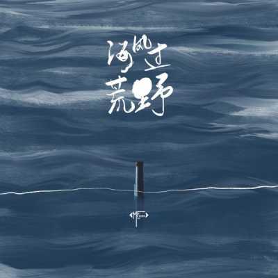 Mind Freek - 海風過荒野