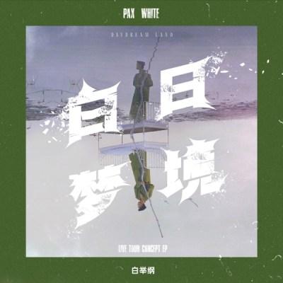 白舉綱 - 白日夢境 - EP