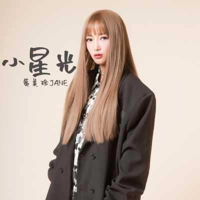 黃美珍 - 小星光 - Single