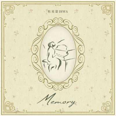 杜星螢 - Memory - Single