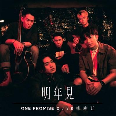 ONE PROMISE & Jer 柳應廷 - 明年見 (Duet Version) - Single