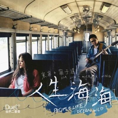 家家 - 人生海海 (feat.甯子達) - Single