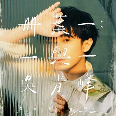 吳青峰 - 冊葉一:一與一