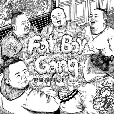 大淵MUTA - FatBoyGang - Single
