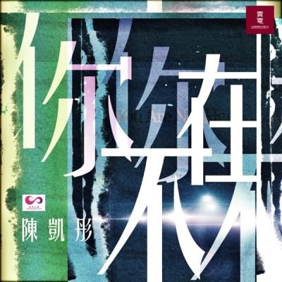 陳凱彤 - 你不在 (音樂永續 作品) - Single